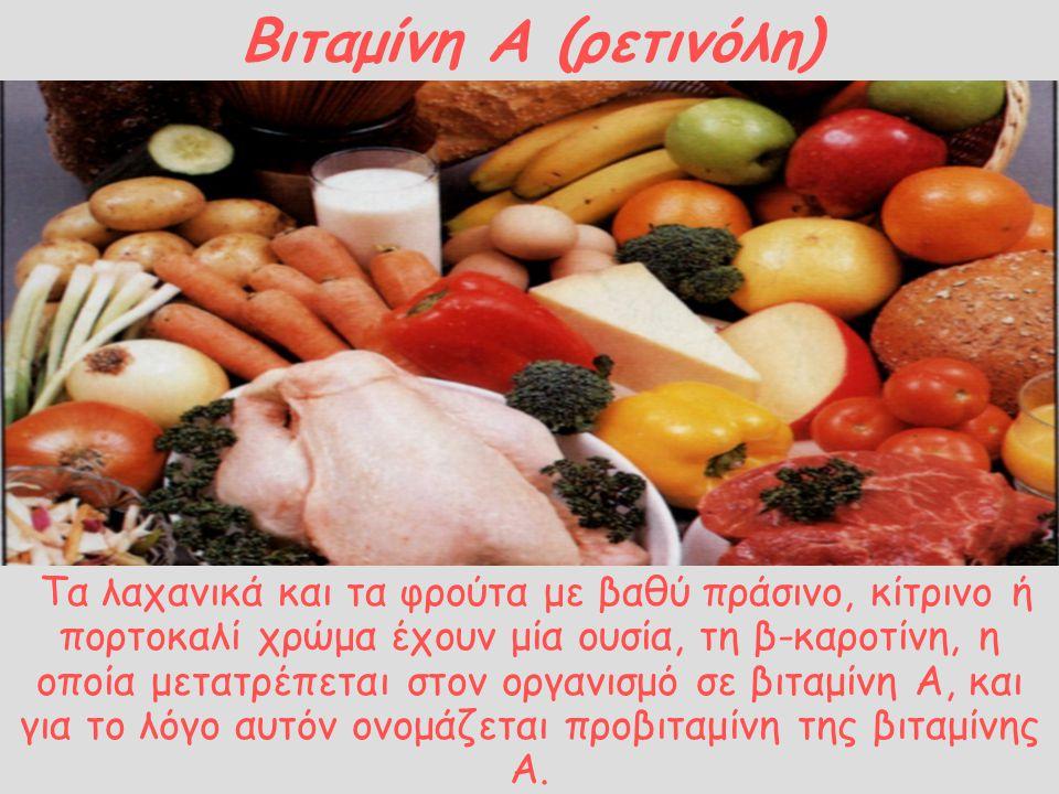 Βιταμίνη Α (ρετινόλη)