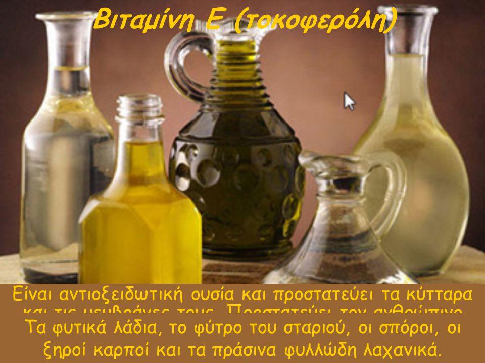 Βιταμίνη Ε (τοκοφερόλη)