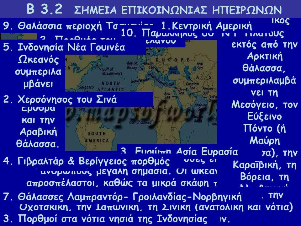 Β 3.2 ΣΗΜΕΙΑ ΕΠΙΚΟΙΝΩΝΙΑΣ ΗΠΕΙΡΩΝΩΝ