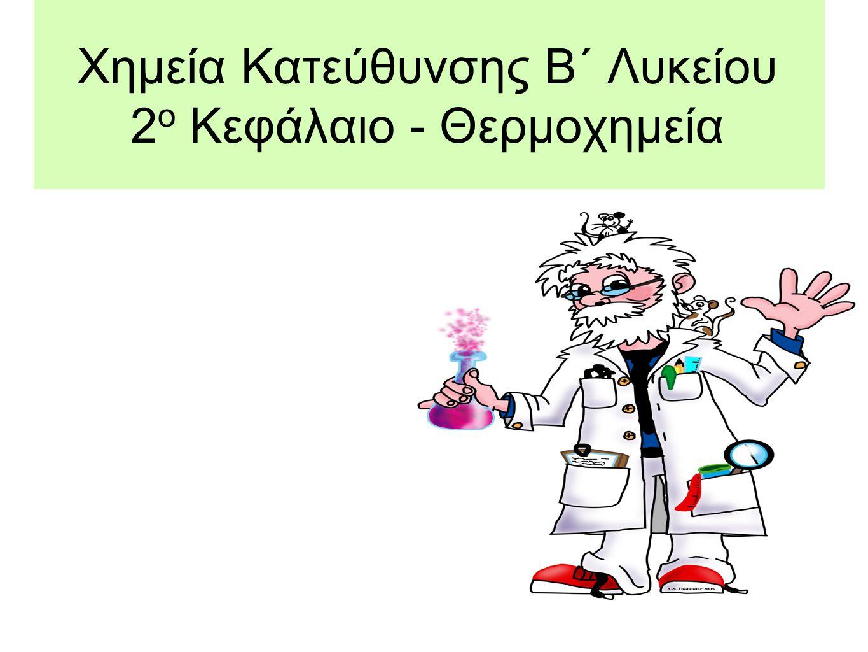 Χημεία Κατεύθυνσης Β΄ Λυκείου 2ο Κεφάλαιο - Θερμοχημεία