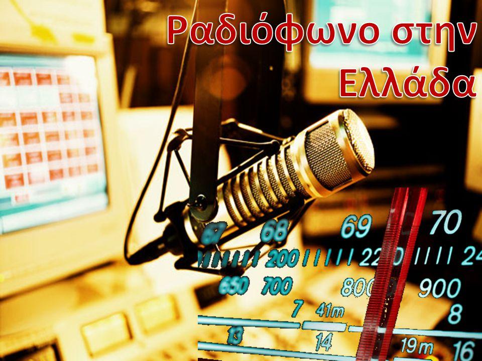 Ραδιόφωνο στην Ελλάδα