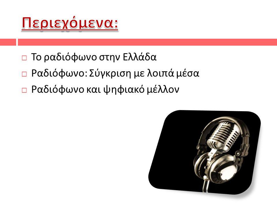 Περιεχόμενα: Το ραδιόφωνο στην Ελλάδα