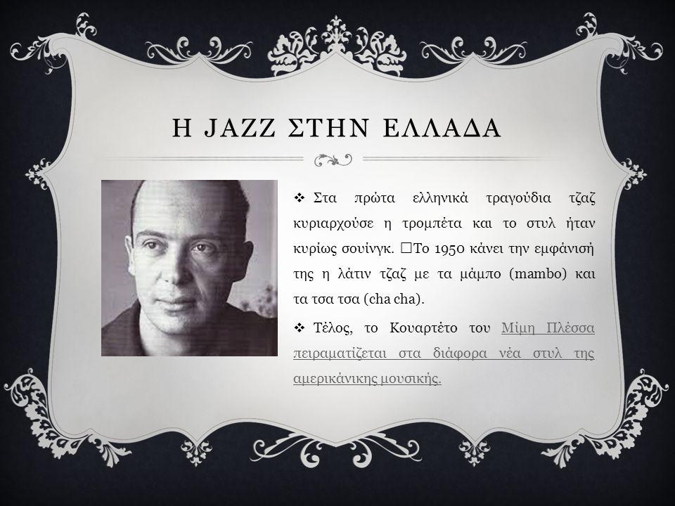 Η jazz σΤΗΝ ΕΛΛΑΔΑ
