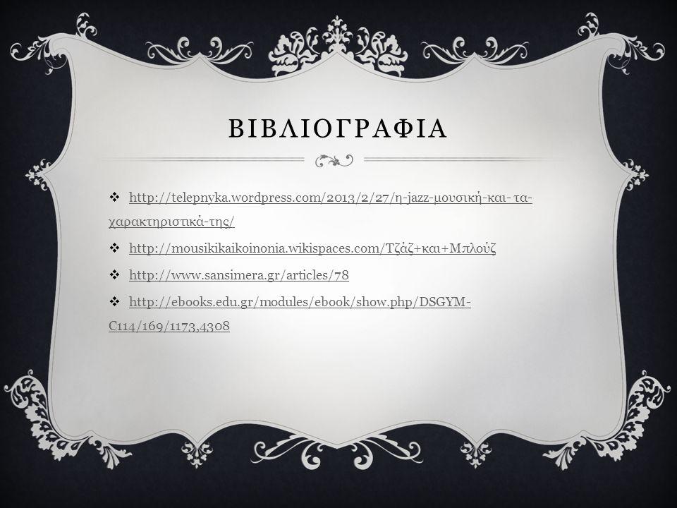 ΒΙΒΛΙΟΓΡΑΦΙΑ http://telepnyka.wordpress.com/2013/2/27/η-jazz-μουσική-και- τα-χαρακτηριστικά-της/