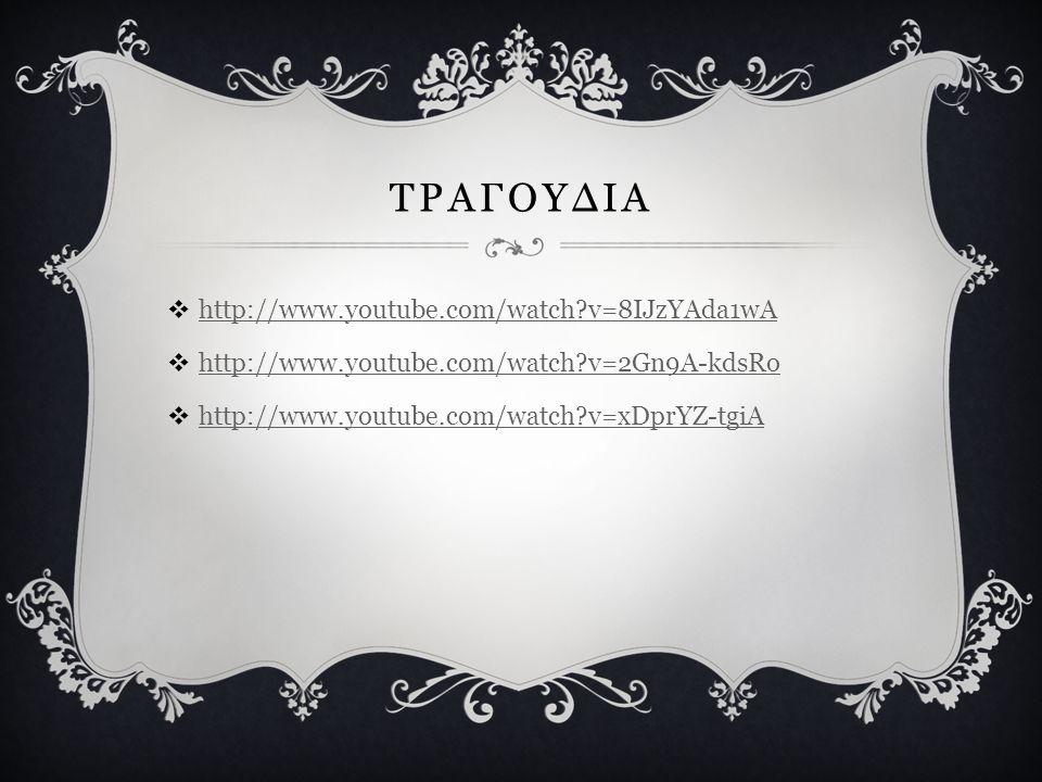 ΤΡΑΓΟΥΔΙΑ http://www.youtube.com/watch v=8IJzYAda1wA