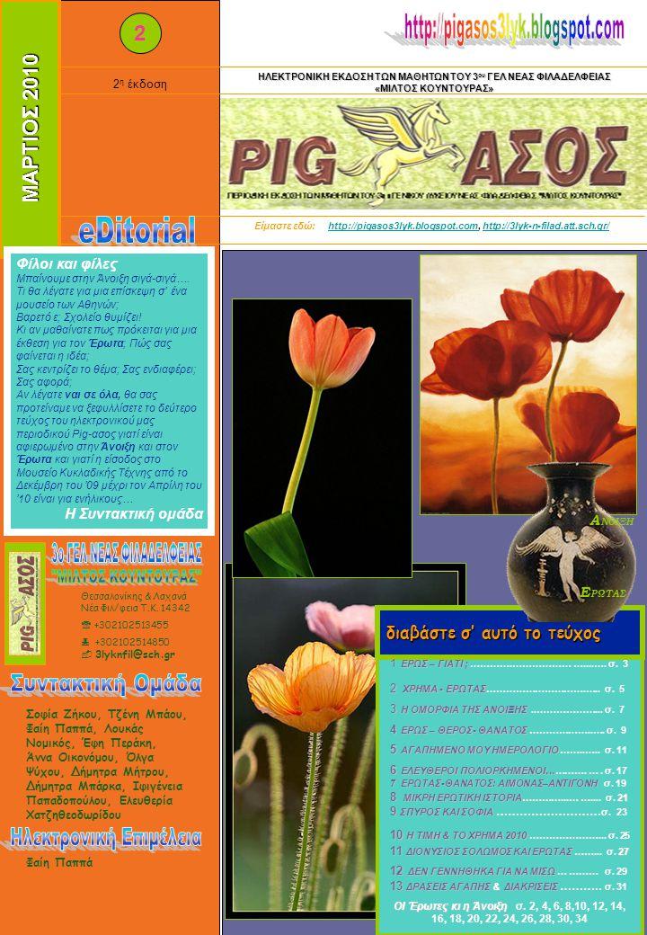 http://pigasos3lyk.blogspot.com eDitorial 2 ΜΑΡΤΙΟΣ 2010