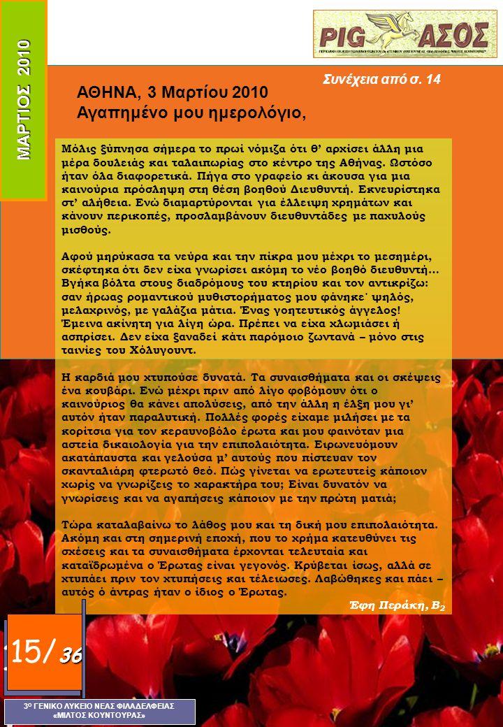3Ο ΓΕΝΙΚΟ ΛΥΚΕΙΟ ΝΕΑΣ ΦΙΛΑΔΕΛΦΕΙΑΣ «ΜΙΛΤΟΣ ΚΟΥΝΤΟΥΡΑΣ»