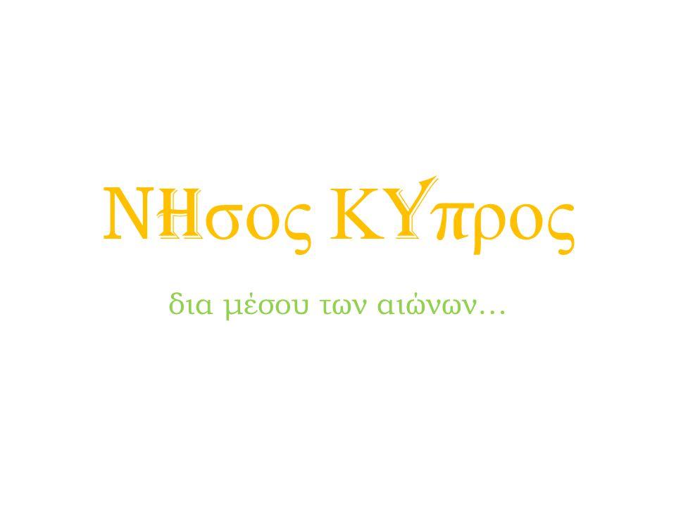 Νhσος Κyπρος δια μέσου των αιώνων…