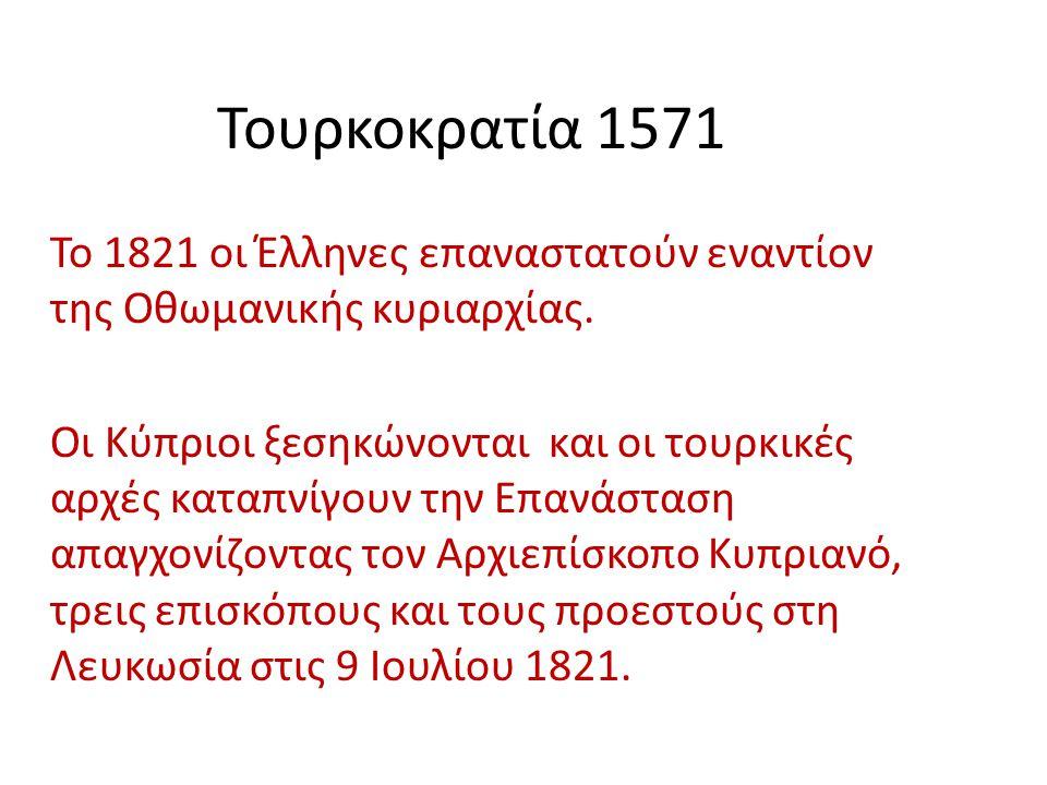 Τουρκοκρατία 1571
