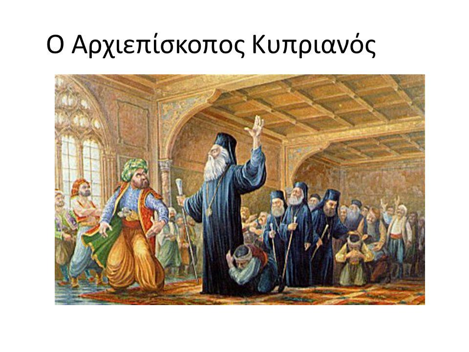 Ο Αρχιεπίσκοπος Κυπριανός