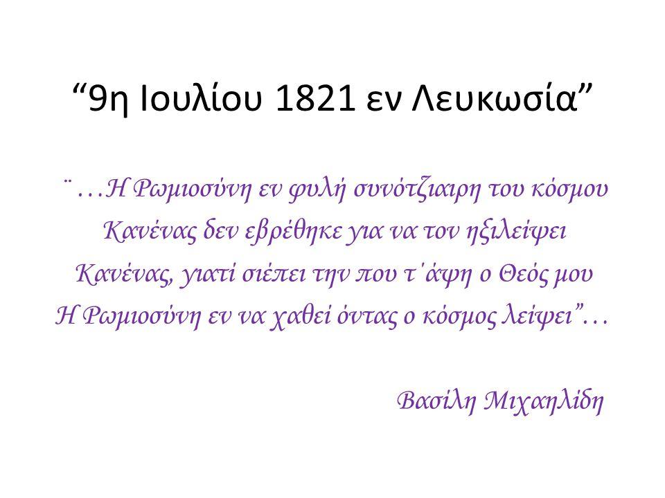 9η Ιουλίου 1821 εν Λευκωσία