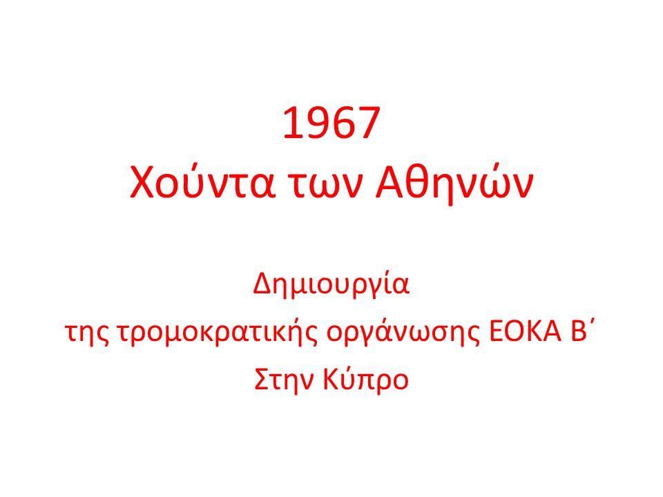 Δημιουργία της τρομοκρατικής οργάνωσης ΕΟΚΑ Β΄ Στην Κύπρο