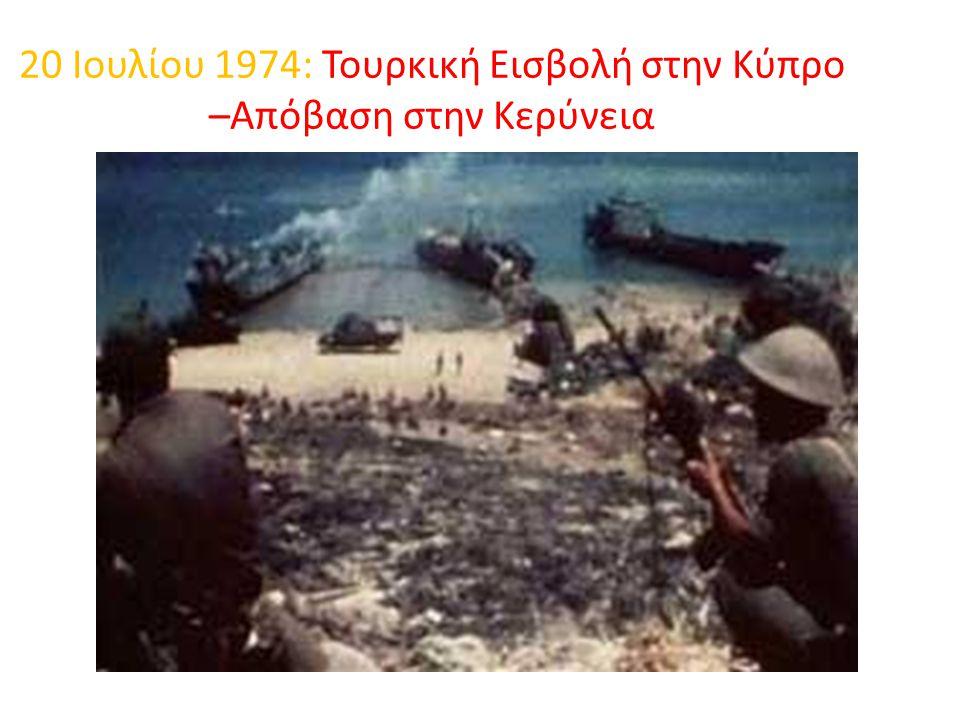 20 Ιουλίου 1974: Τουρκική Εισβολή στην Κύπρο –Απόβαση στην Κερύνεια
