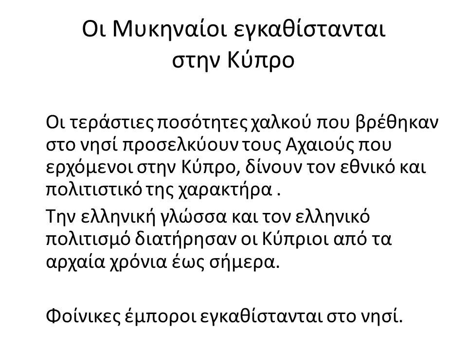 Οι Μυκηναίοι εγκαθίστανται στην Κύπρο