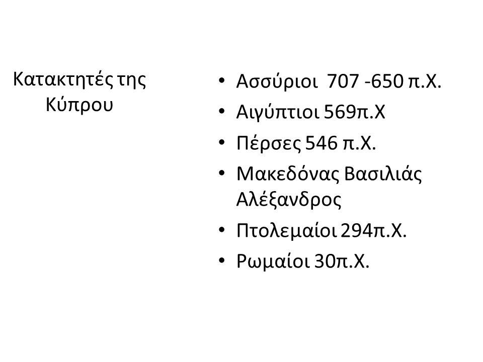 Kατακτητές της Κύπρου Ασσύριοι 707 -650 π.Χ. Αιγύπτιοι 569π.Χ. Πέρσες 546 π.Χ. Μακεδόνας Βασιλιάς Αλέξανδρος.