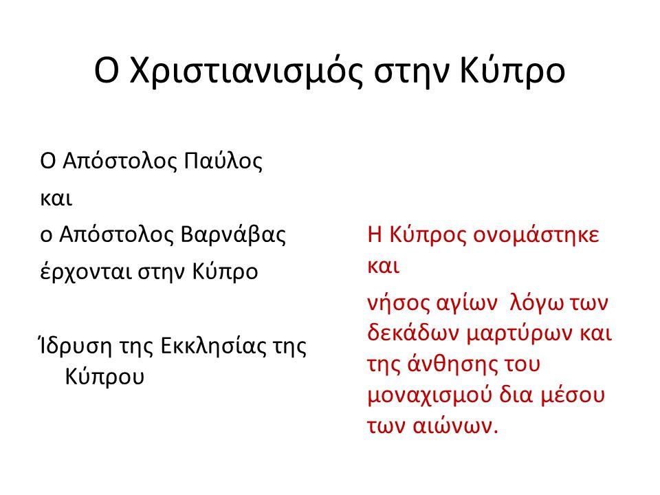 Ο Χριστιανισμός στην Κύπρο