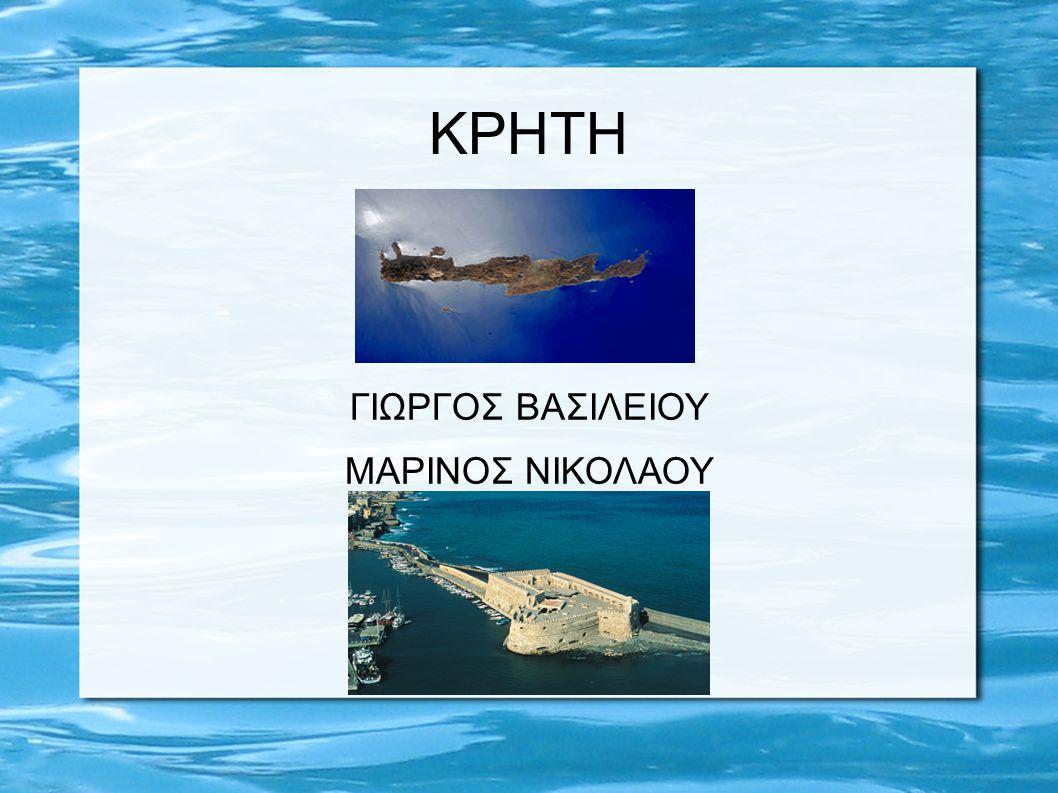 ΓΙΩΡΓΟΣ ΒΑΣΙΛΕΙΟΥ ΜΑΡΙΝΟΣ ΝΙΚΟΛΑΟΥ