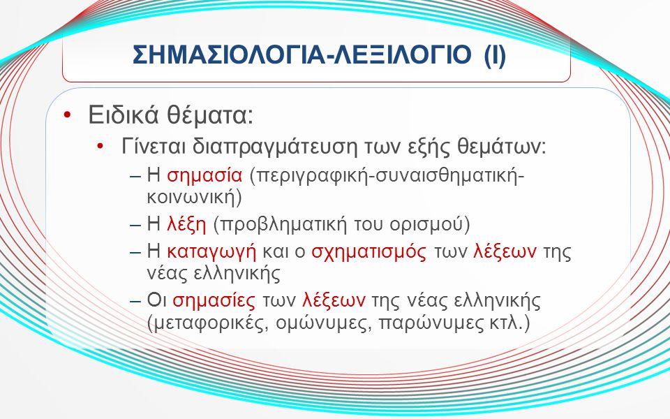 ΣΗΜΑΣΙΟΛΟΓΙΑ-ΛΕΞΙΛΟΓΙΟ (Ι)