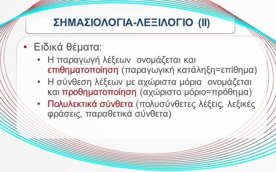 ΣΗΜΑΣΙΟΛΟΓΙΑ-ΛΕΞΙΛΟΓΙΟ (ΙΙ)