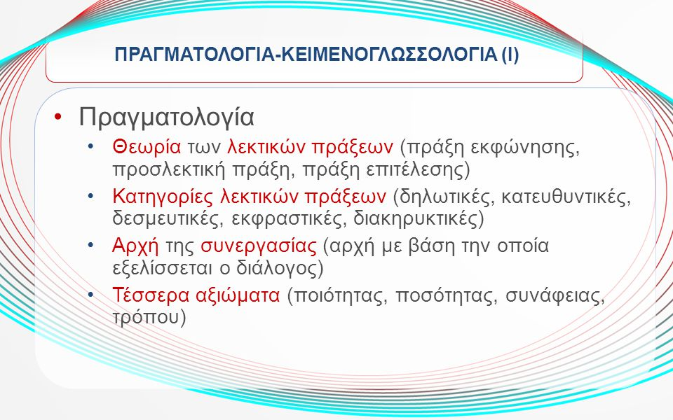 ΠΡΑΓΜΑΤΟΛΟΓΙΑ-ΚΕΙΜΕΝΟΓΛΩΣΣΟΛΟΓΙΑ (Ι)