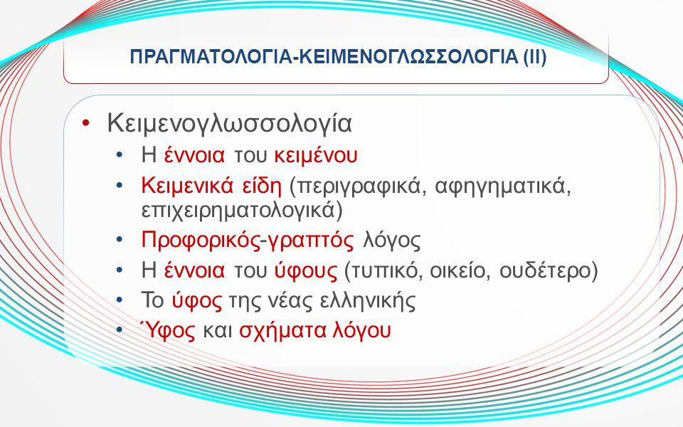 ΠΡΑΓΜΑΤΟΛΟΓΙΑ-ΚΕΙΜΕΝΟΓΛΩΣΣΟΛΟΓΙΑ (ΙΙ)