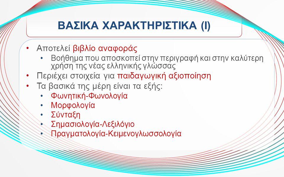 ΒΑΣΙΚΑ ΧΑΡΑΚΤΗΡΙΣΤΙΚΑ (Ι)