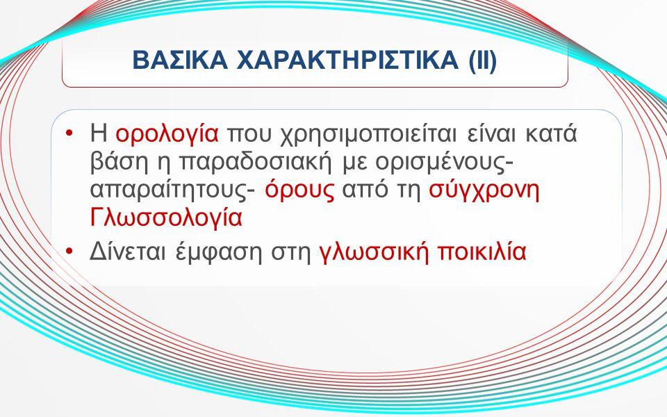 ΒΑΣΙΚΑ ΧΑΡΑΚΤΗΡΙΣΤΙΚΑ (ΙΙ)