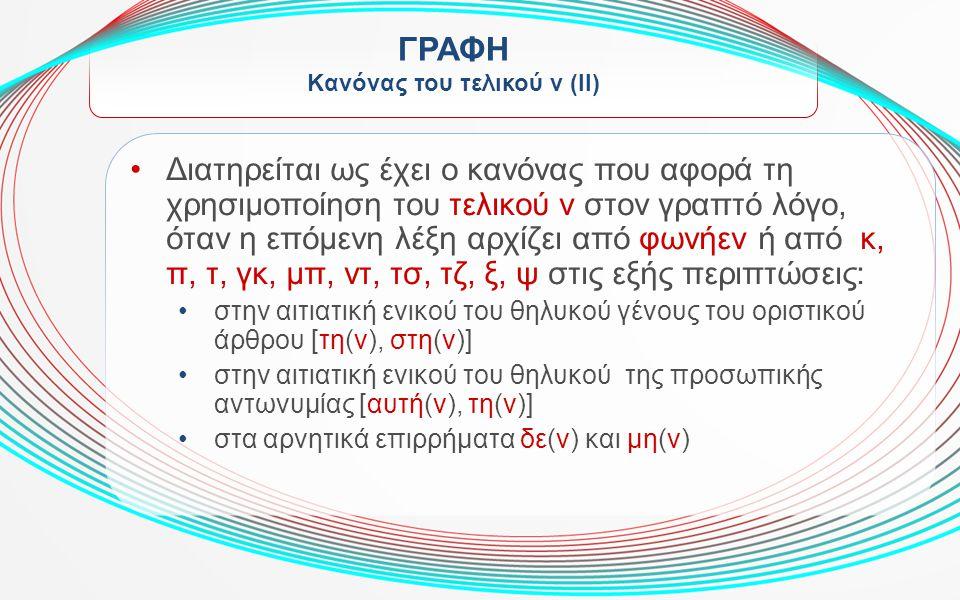 ΓΡΑΦΗ Kανόνας του τελικού ν (II)