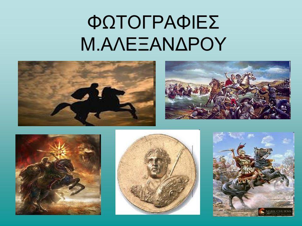 ΦΩΤΟΓΡΑΦΙΕΣ Μ.ΑΛΕΞΑΝΔΡΟΥ
