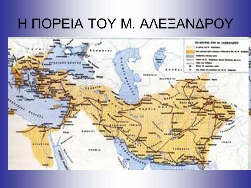 Η ΠΟΡΕΙΑ ΤΟΥ Μ. ΑΛΕΞΑΝΔΡΟΥ