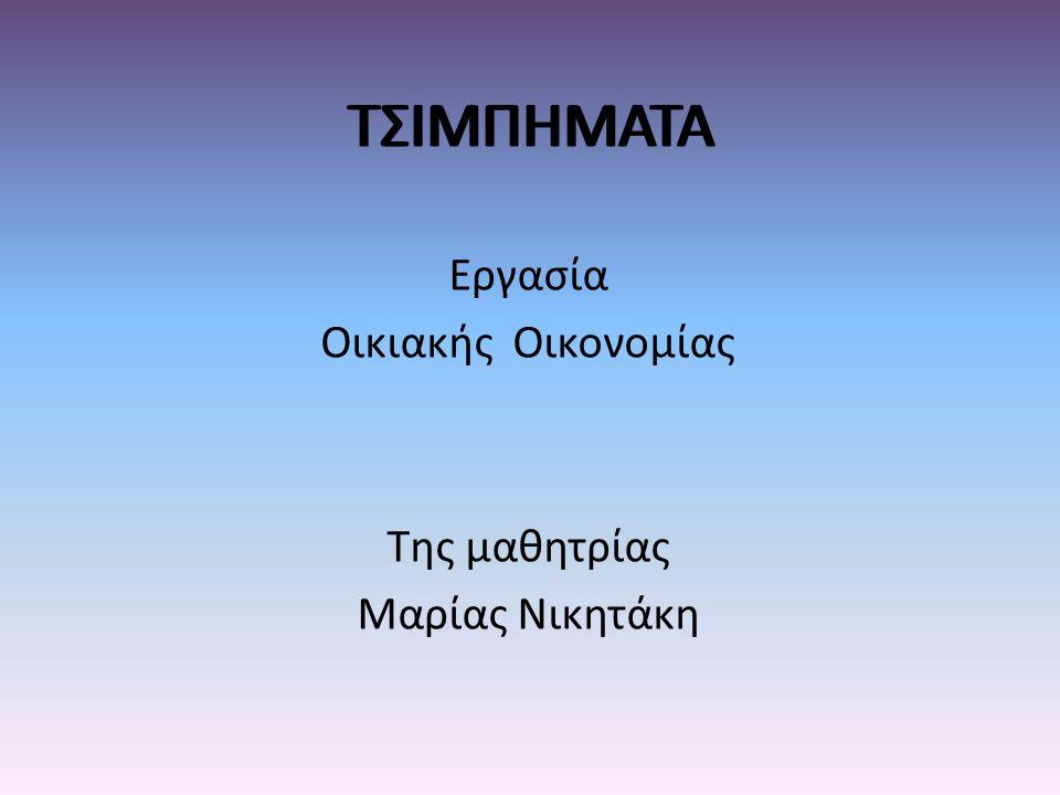 Εργασία Οικιακής Οικονομίας Της μαθητρίας Μαρίας Νικητάκη