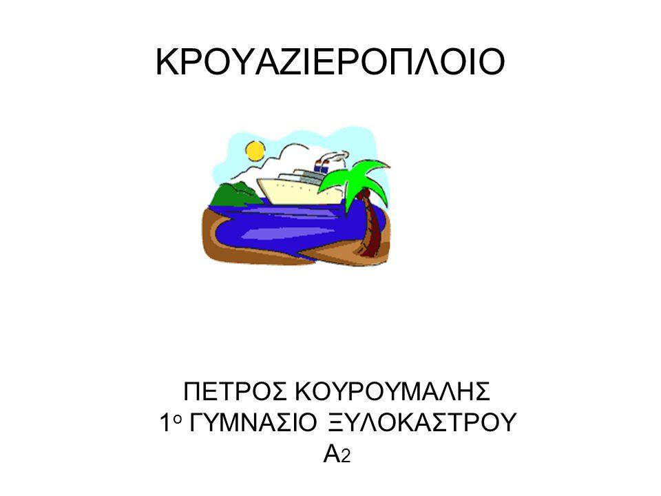 ΠΕΤΡΟΣ ΚΟΥΡΟΥΜΑΛΗΣ 1ο ΓΥΜΝΑΣΙΟ ΞΥΛΟΚΑΣΤΡΟΥ Α2