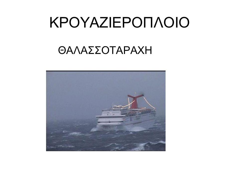 ΚΡΟΥΑΖΙΕΡΟΠΛΟΙΟ ΘΑΛΑΣΣΟΤΑΡΑΧΗ