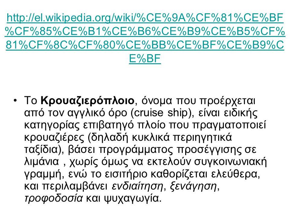 http://el.wikipedia.org/wiki/%CE%9A%CF%81%CE%BF%CF%85%CE%B1%CE%B6%CE%B9%CE%B5%CF%81%CF%8C%CF%80%CE%BB%CE%BF%CE%B9%CE%BF
