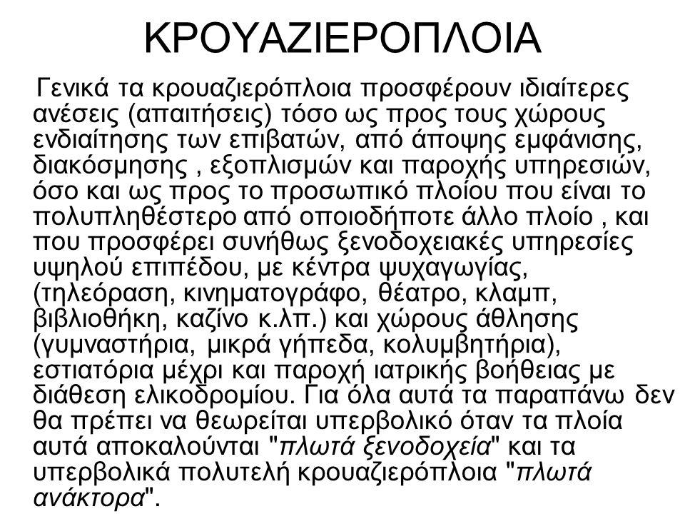 ΚΡΟΥΑΖΙΕΡΟΠΛΟΙΑ