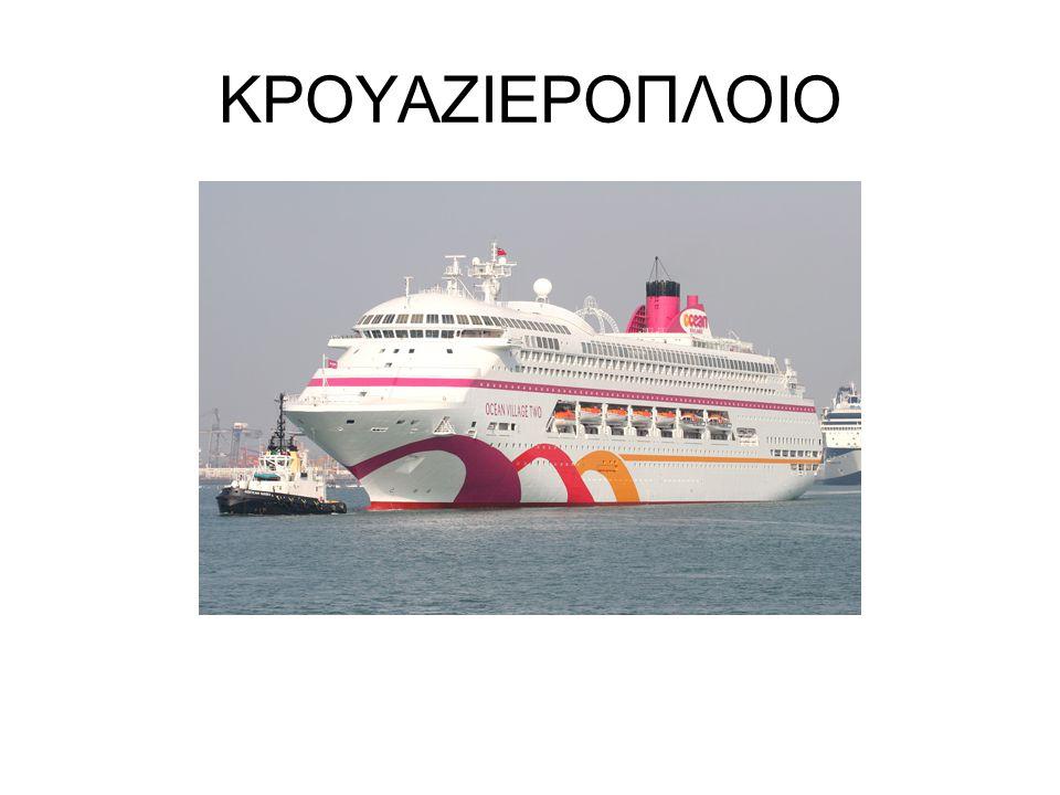 ΚΡΟΥΑΖΙΕΡΟΠΛΟΙΟ