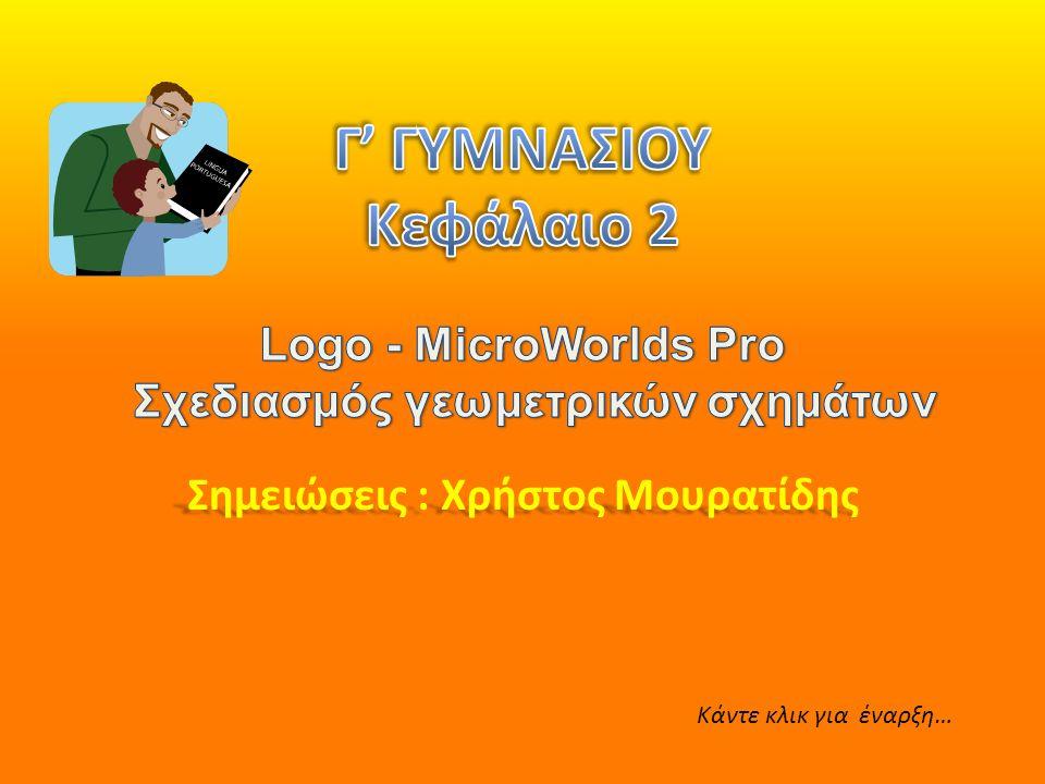 Σημειώσεις : Χρήστος Μουρατίδης