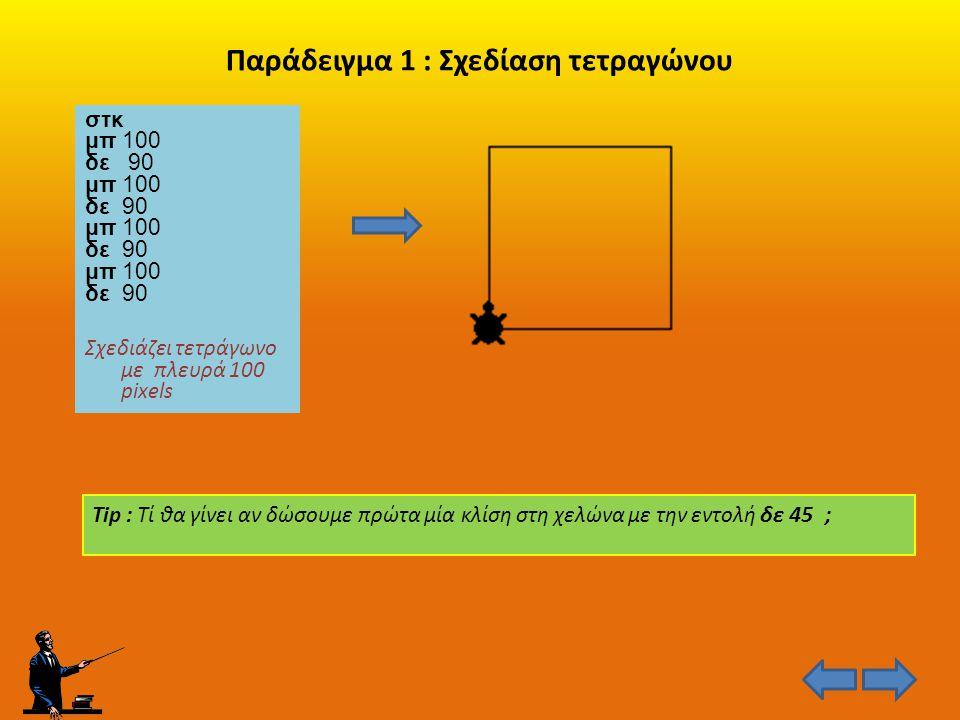 Παράδειγμα 1 : Σχεδίαση τετραγώνου