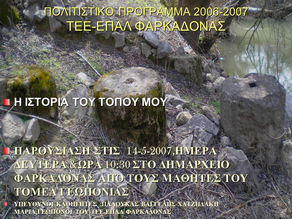 ΠΟΛΙΤΙΣΤΙΚΟ ΠΡΟΓΡΑΜΜΑ 2006-2007 ΤΕΕ-ΕΠΑΛ ΦΑΡΚΑΔΟΝΑΣ