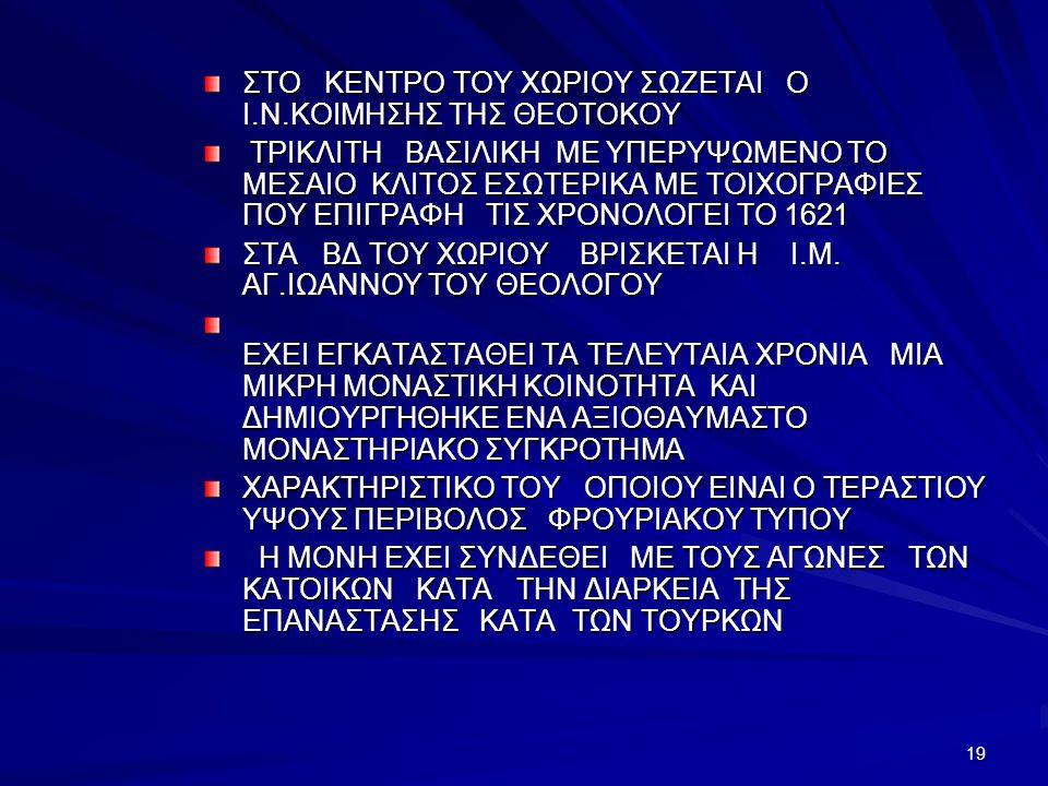 ΣΤΟ ΚΕΝΤΡΟ ΤΟΥ ΧΩΡΙΟΥ ΣΩΖΕΤΑΙ Ο Ι.Ν.ΚΟΙΜΗΣΗΣ ΤΗΣ ΘΕΟΤΟΚΟΥ