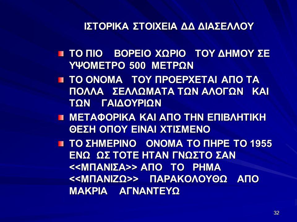 ΙΣΤΟΡΙΚΑ ΣΤΟΙΧΕΙΑ ΔΔ ΔΙΑΣΕΛΛΟΥ