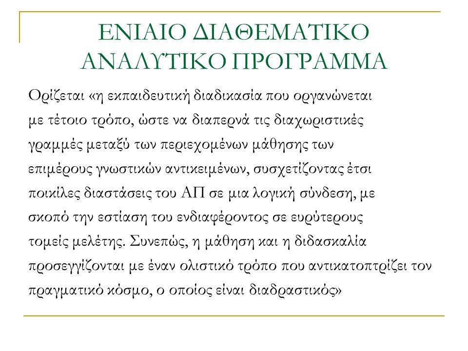 ΕΝΙΑΙΟ ΔΙΑΘΕΜΑΤΙΚΟ ΑΝΑΛΥΤΙΚΟ ΠΡΟΓΡΑΜΜΑ