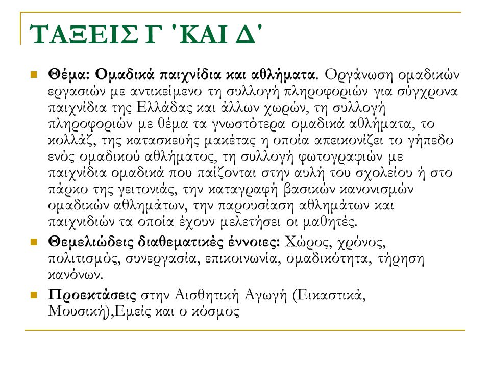 ΤΑΞΕΙΣ Γ ΄ΚΑΙ Δ΄