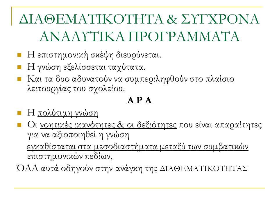 ΔΙΑΘΕΜΑΤΙΚΟΤΗΤΑ & ΣΥΓΧΡΟΝΑ ΑΝΑΛΥΤΙΚΑ ΠΡΟΓΡΑΜΜΑΤΑ