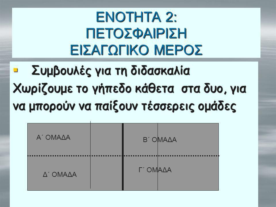 ΕΝΟΤΗΤΑ 2: ΠΕΤΟΣΦΑΙΡΙΣΗ ΕΙΣΑΓΩΓΙΚΟ ΜΕΡΟΣ