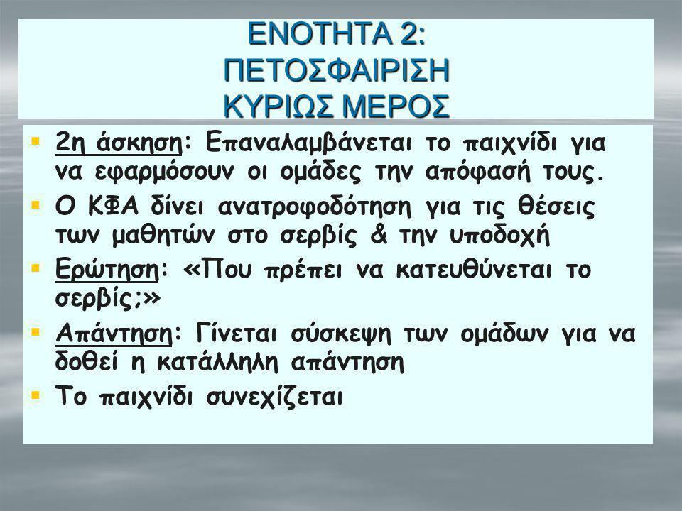 ΕΝΟΤΗΤΑ 2: ΠΕΤΟΣΦΑΙΡΙΣΗ ΚΥΡΙΩΣ ΜΕΡΟΣ