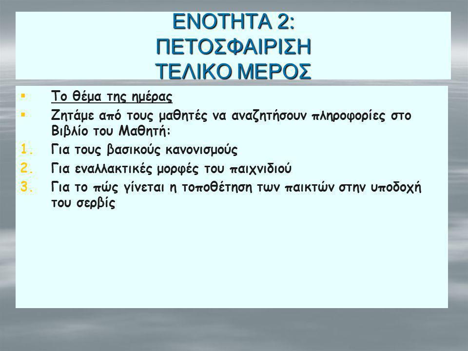 ΕΝΟΤΗΤΑ 2: ΠΕΤΟΣΦΑΙΡΙΣΗ ΤΕΛΙΚΟ ΜΕΡΟΣ
