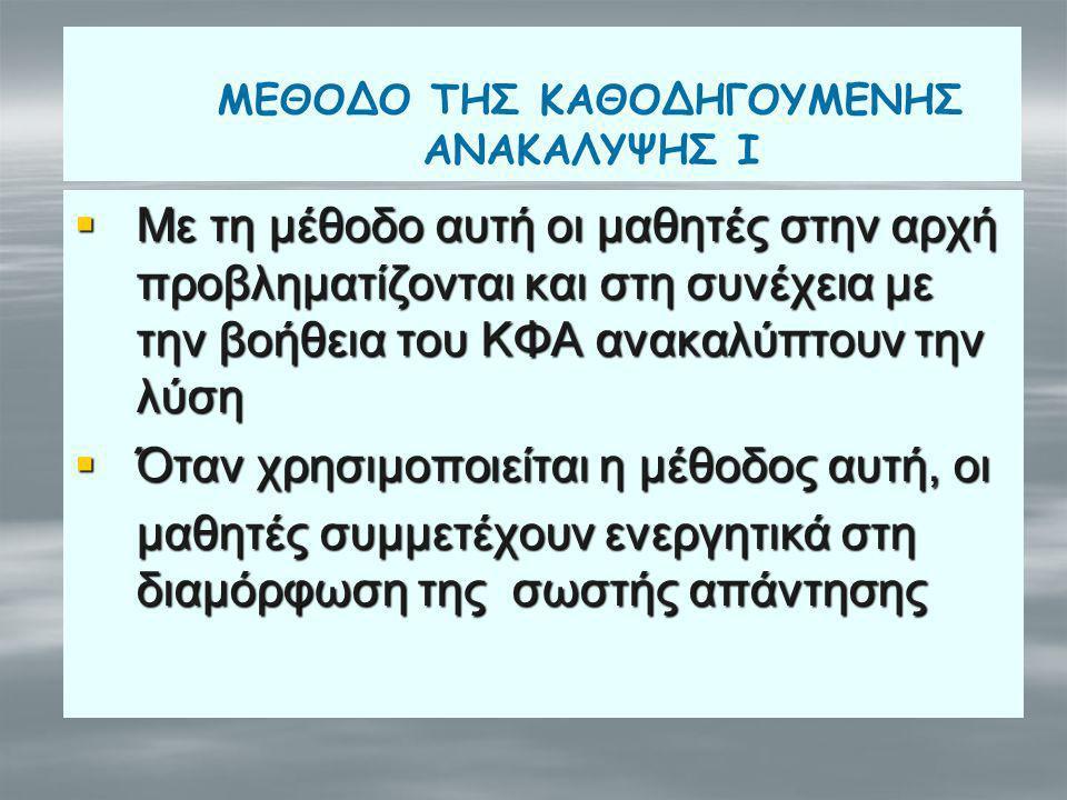 ΜΕΘΟΔΟ ΤΗΣ ΚΑΘΟΔΗΓΟΥΜΕΝΗΣ ΑΝΑΚΑΛΥΨΗΣ Ι