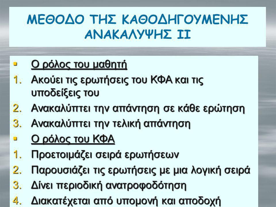 ΜΕΘΟΔΟ ΤΗΣ ΚΑΘΟΔΗΓΟΥΜΕΝΗΣ ΑΝΑΚΑΛΥΨΗΣ ΙΙ