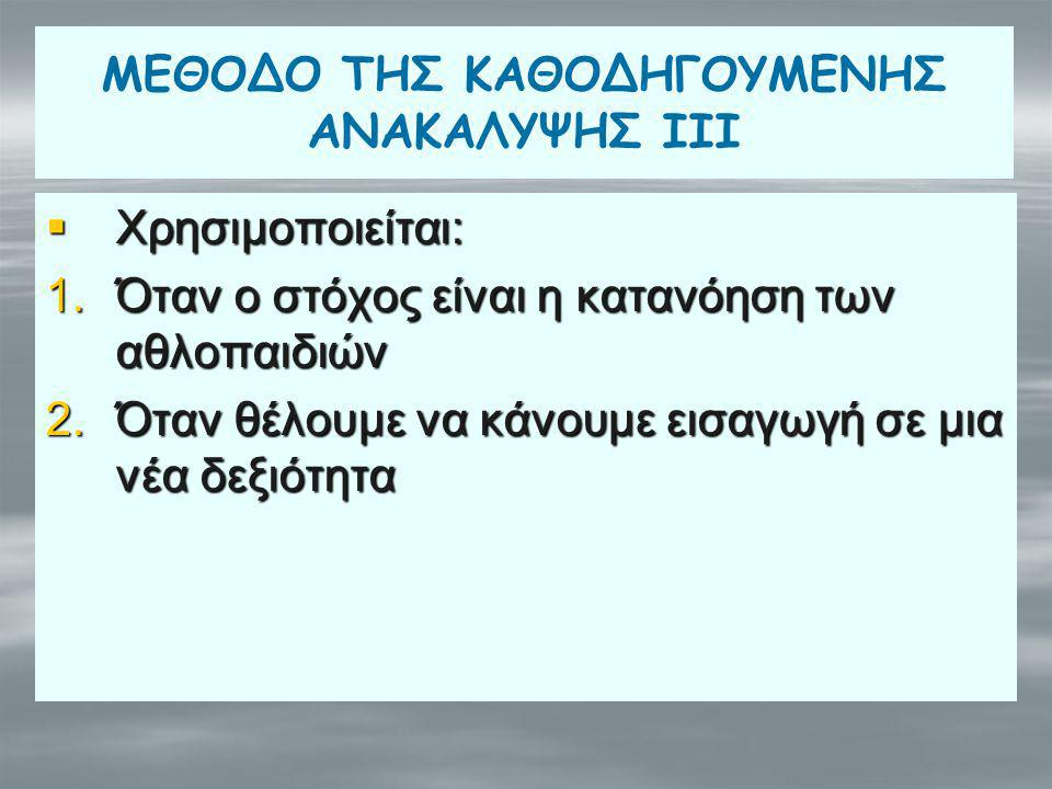 ΜΕΘΟΔΟ ΤΗΣ ΚΑΘΟΔΗΓΟΥΜΕΝΗΣ ΑΝΑΚΑΛΥΨΗΣ ΙΙΙ